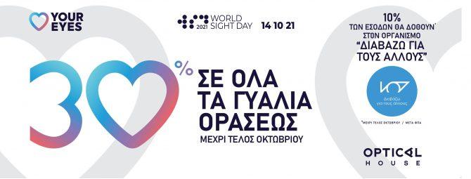 """Παγκόσμια Ημέρα Όρασης - Ενίσχυση """"Διαβάζω για τους άλλους"""""""
